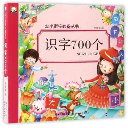Chinese 700 Characters, Kids Children Learning Chinese Characters Mandarin Textbook With Pin Yin For Baby Early Educational