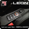 The carbon fiber car stickers of the central button area for seat leon cupra