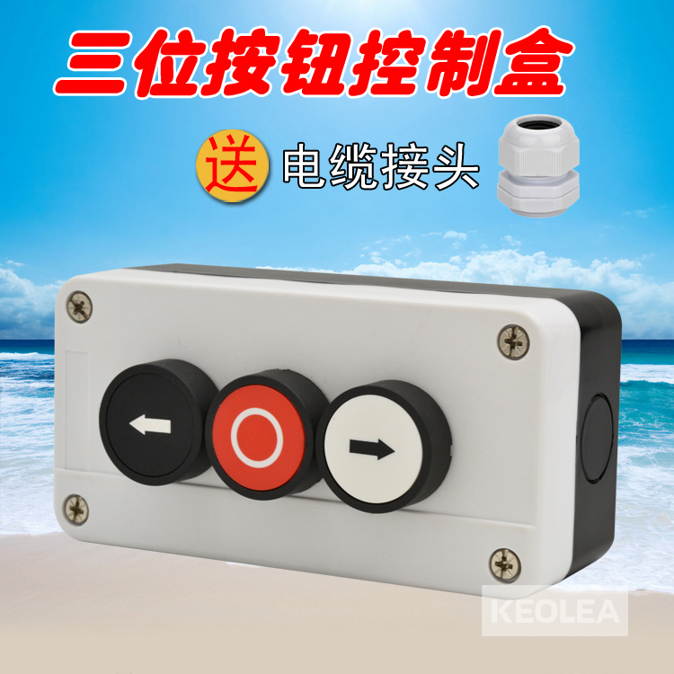 Outdoor with shelter Arrow type PUSH BUTTON STATION START STOP MOTOR, GATES DOORS OPEN STOP CLOSE machine tool( waterproof) on off start stop push button pushbutton switch 87x56mm with dust cover