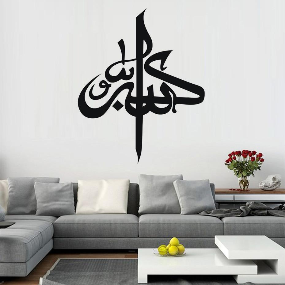 Islamic Alhamdulillah Wall Sticker, Muslim Islamic Wall Art Vinyl ...