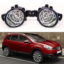 For NISSAN QASHQAI  +2 J10 JJ10 2007-2012 Car styling front bumper LED fog Lights high brightness fog lamps 1set