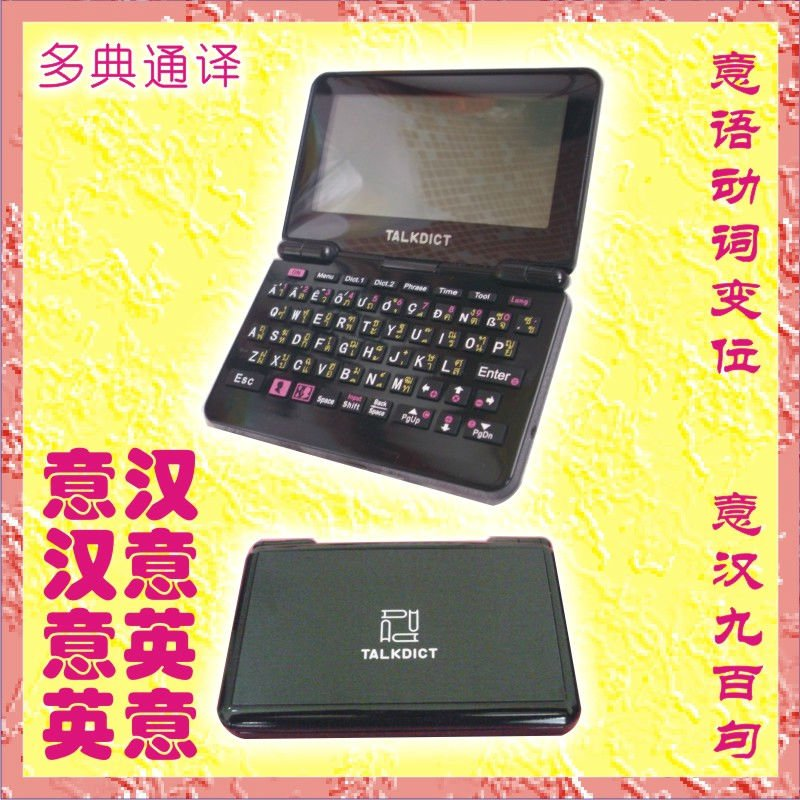 Italian English Chinese Human 12 Congress Small Electronic Dictionary Words