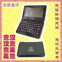 Итальянский Английский Китайский человеческий 12 съезда маленький электронный словарик слова