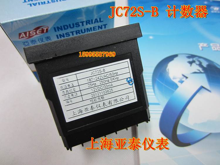 AISET Shanghai Yatai Instrumentation counter JC72S-B factory direct electronic counter jc72s device
