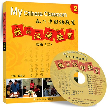 My Chinese Classroom with CD Elementary -Volume 2 / Learning Chinese character early educational Textbook My Chinese Classroom with CD Elementary -Volume 2 / Learning Chinese character early educational Textbook