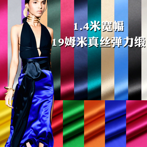 42Colors 140CM Wide 93 Silk 7 Spandex 19MM Solid Color Silk Satin Fabric for Summer Dress