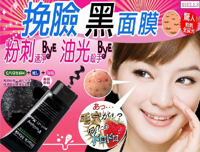 Free shipping Deep Cleansing purifying peel off Black mud Facial face mask Remove blackhead facial mask 50ml.5pcs/lot