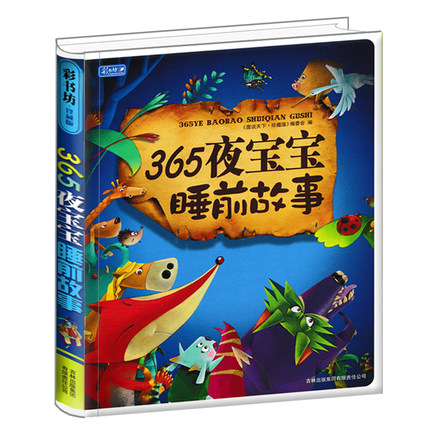 Chinese Mandarin Story Book 365 Nights Bedtime Stories For Kids Children Learn Pin Yin Pinyin Hanzi favorite mom hardcover kids children picture book parent child reading bedtime story book chinese edition