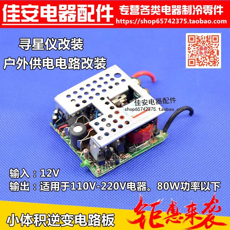 Finder module power supply board DIY satellite instrument 12V input inverter step-up in general all set-top box led step up board t87d106 00 l315h3 2ea a002a l315h3 2ea a002b