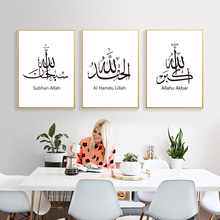 Islamic Wall Art Printed Canvas Painting Islam Poster Black And White Quote Arabic Calligraphy Paintings Unframed