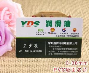 Image 5 - thickness 0.38mm  customized two sided printing Business card Customize frost Plastic PVC  business cards printing visit card