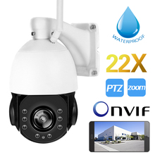 "YSA Outdoor 4"" High Speed Dome PTZ IP Camera 22X Optical Zoom Wifi Wireless 1080P Waterproof Security Camera With SD Card Slot"