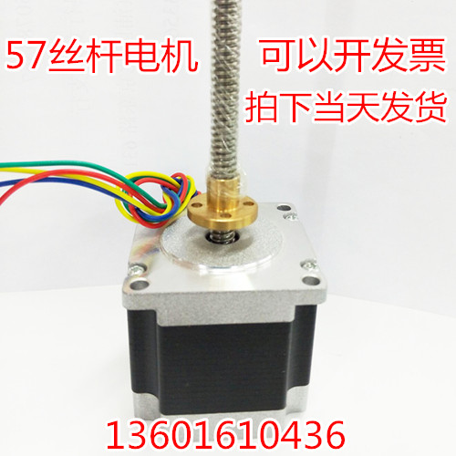 57 screw motor, distribution nut, 3D printer 57, hybrid linear stepping motor can be invoiced distribution