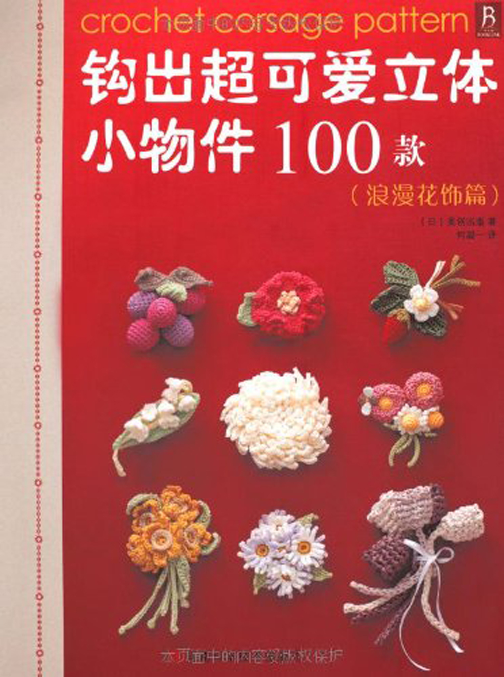 Crochet Corsage Pattern / Weaving Super-cute 3d Small Objects 100 Models Chinese Knitting Book