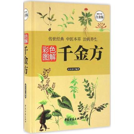 Qian Jin Fang : Chinese Book with picture The Health Preservation of TCM Thousand Pieces of Gold Formulae libros блокировка руля car of qian