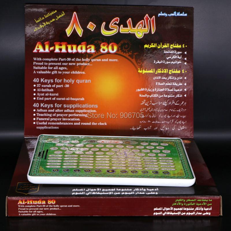 Arabic Language al-Huda Educational Toys for Kids with 80 senction Quran Islamic Toys,AL Quran and Daily duaa Learning Pad Toys muhammad al ghazi on translating the quran