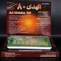 Língua árabe al-Huda Brinquedos Brinquedos Educativos para Crianças com 80 senction Alcorão Islâmico, AL Alcorão e Diariamente duaa Almofada Aprendizagem Brinquedos