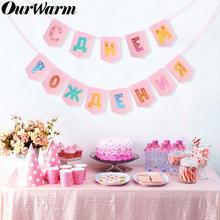 OurWarm Russian Language Happy Birthday Banner Flag Decorative Pink Banners Boy Girl Party Decorations