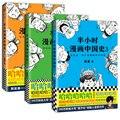 3 книги/набор  полчаса комиксов  китайская история  книга 1 + 2 + 3  строгая минималистическая история Китая