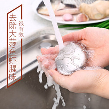LISM Magic Soap Odor Remover Stainless Steel Soap Kitchen Bar Eliminating Odor Remover Wholesale 2018 New Arrival
