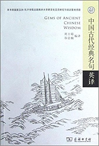 Gems Of Ancient Chinese Wisdom In Chinese And English