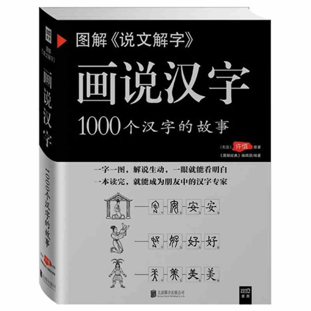 chinese book binding: Explain Chinese characters,Chinese characters book for learning hanzi history and 1000 Character Story chinese russian dictionary learning chinese tool book chinese character hanzi book