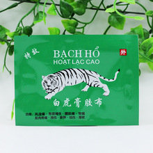 Neck Back Body Pain Relaxation Pain Plaster Tiger Balm Joint Pain Patch Killer Body Back Relax with magnetic