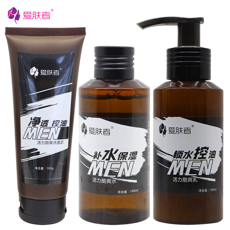 Men Skin Care cream set 3PCS/LOT Cleanser toner emulsion Moisturizing Oil-control Shrink Pores Anti Wrinkle Face Care brand 5pcs face skin beauty care set kit olive oil mask cleanser facial cream toner lotion whitening moisturizing shrink pores