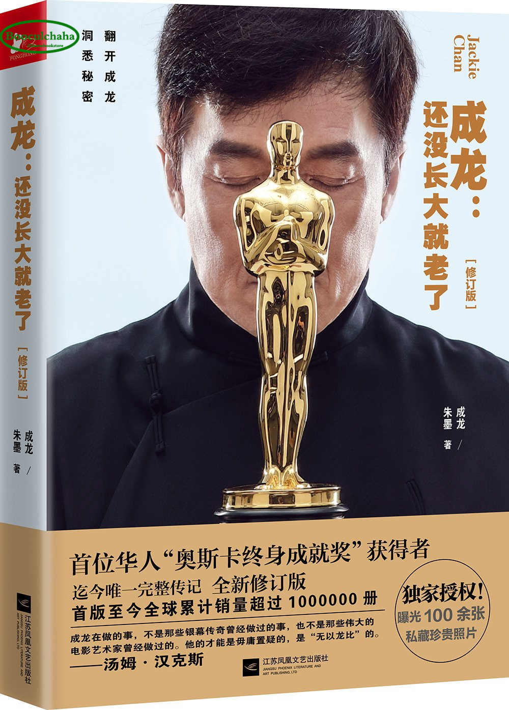 Jackie Chan biography books life story book : I am old