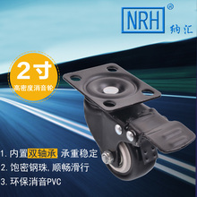 NRH 9201-50B Universal wheel Polyurethane castor Cart wheel Photographic box Universal wheel Music box Universal wheel