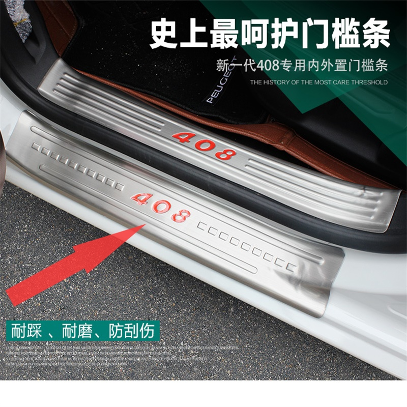 ФОТО For Peugeot 408 2014 Stainless Steel External Scuff Plate Welcome Pedal Door Sill Cover Trim Car Styling Accessories