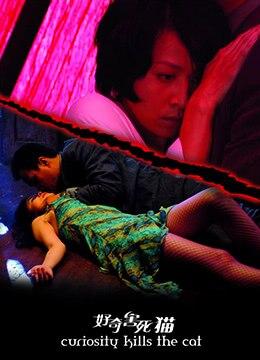 《好奇害死猫》2006年中国大陆剧情,爱情,悬疑电影在线观看