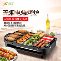 Electric Heating BBQ Household Grill Smokeless Barbecue Machine Meat Machine Electric Oven Cabob St