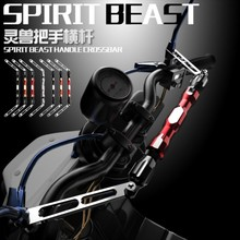 цены на Spirit Beast motorcycle holder styling multifunction handlebar very cool crossbar в интернет-магазинах