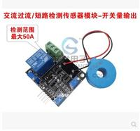 MK00430 Current Detection Sensor Module AC Short Circuit Detection 50A Switch Output