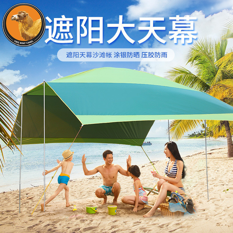 Sky Tent Outdoor Camping Arbor multiplayer Ultra Light anti-ultraviolet beach rain sunscreen shade ShedSky Tent Outdoor Camping Arbor multiplayer Ultra Light anti-ultraviolet beach rain sunscreen shade Shed