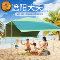 Sky Tent Outdoor Camping Arbor multiplayer Ultra Light anti ultraviolet beach rain sunscreen shade Shed