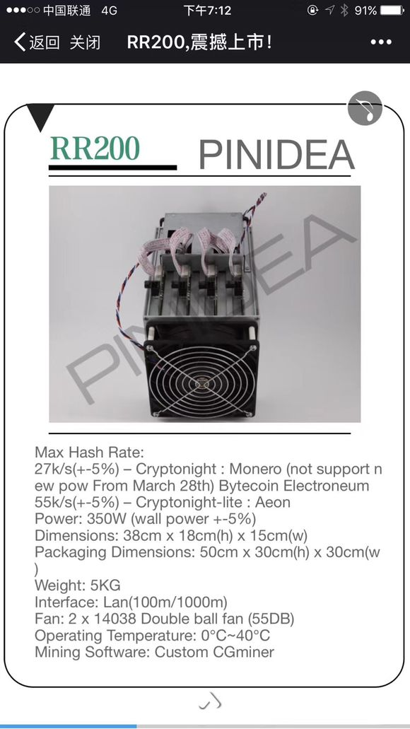 Pinidea RR200 cryptonight miner 27kh/s with psu-in Block