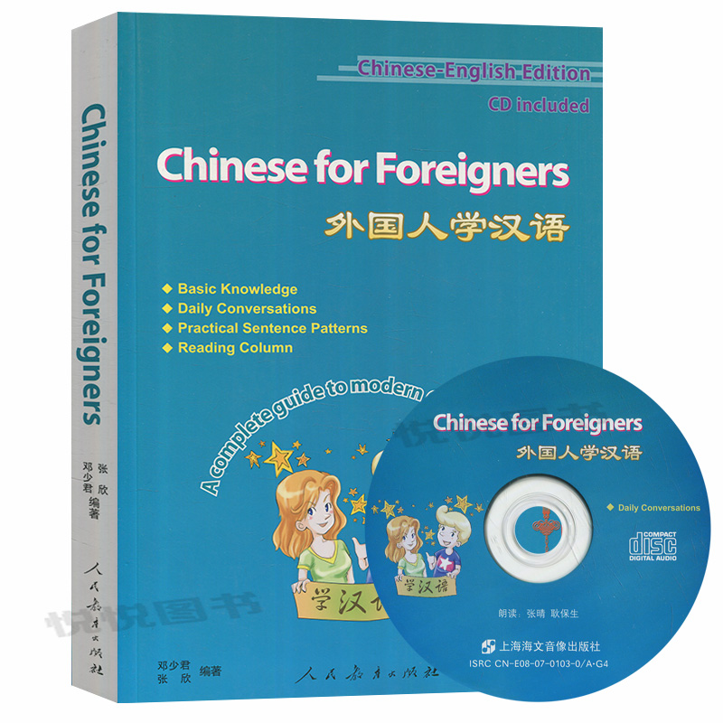 Chinese For Foreigners Language English Keep On Lifelong Learning As Long As You Live Knowledge Is Priceless And No Border-168