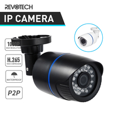 H.265 Waterproof 1080P 2.0MP Bullet IP Camera 12V / 48V 24LED IR Outdoor Security Camera ONVIF Night Vision P2P IP CCTV Cam