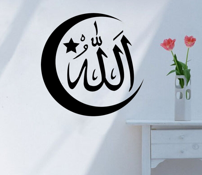 Muslim Islamic Arabic Calligraphy Allah Wall Sticker Art Quote Vinyl  Removable Decor Window Home Bedroom Shop Kitchen Decoration