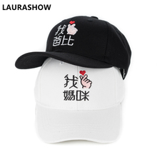 LAURASHOW I LOVE MOMMY DAD Kid Boys Girls Summer Hats Cotton Baseball Cap Kids Children Sun