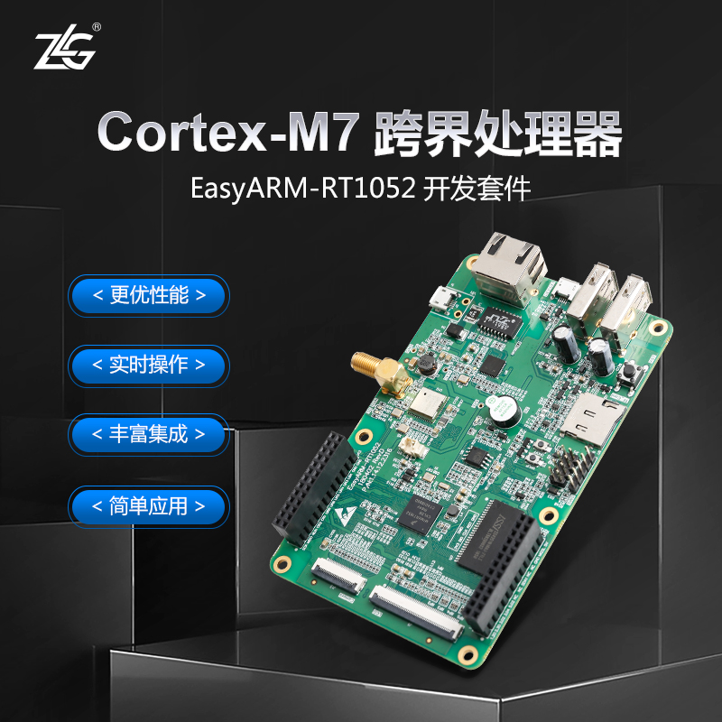 Cortex-M7 Cross-Border Processor I.MX Series EasyARM-RT1052 Development Board Suite