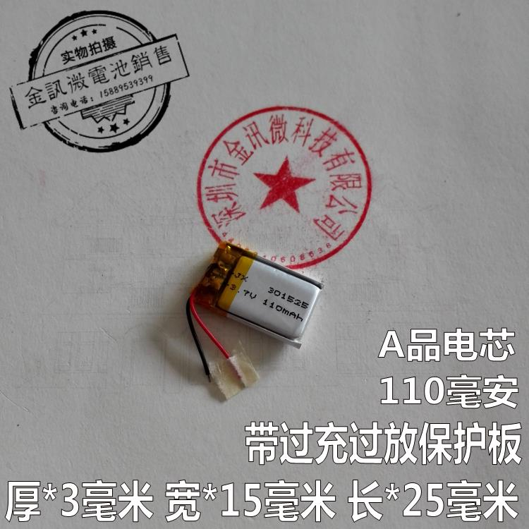 SAST AY-P66 board <font><b>301525</b></font> Bluetooth headset MP3 toys 3.7V polymer lithium battery general mail image