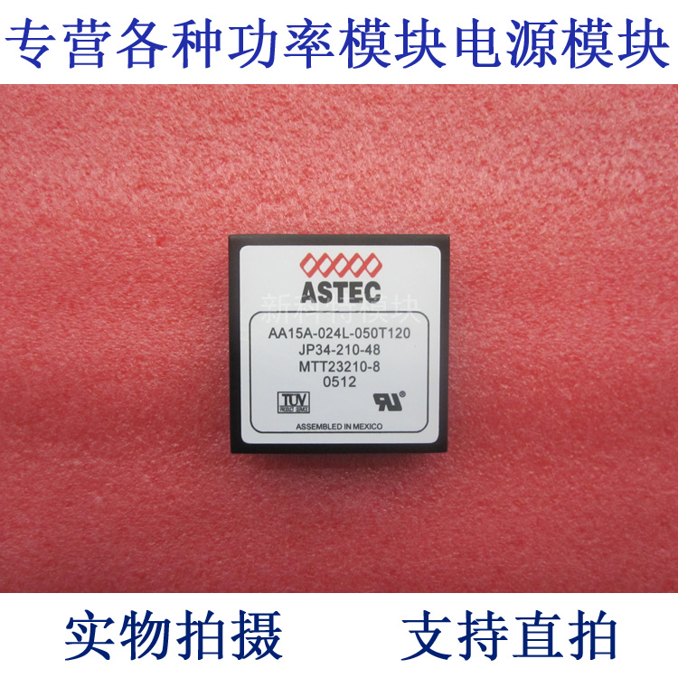 AA15A-024L-050T120 A EC DC / DC power supply module