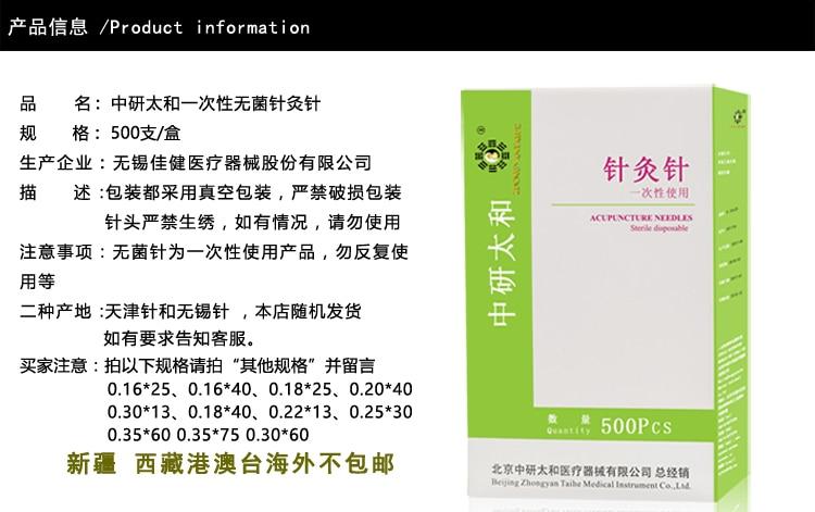 500 peças caixa zhongyan taihe acupuntura agulha