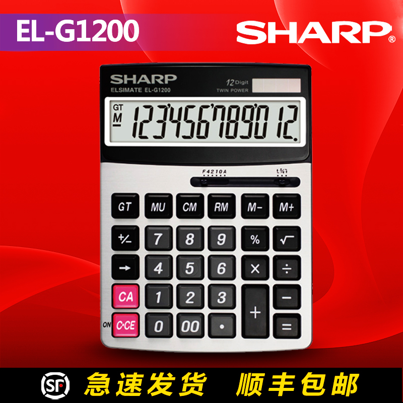 EL G1200 Large Financial LCD Solar font b Calculator b font for Office Business Dual Power
