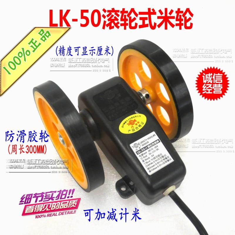 Roller Type Rice Wheel LK50 LK 50 1 Length Measuring Sensor Meter Electronic Meter Electronic Meter