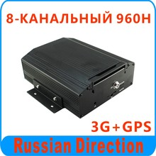 Russia 3G+GPS version 8 channel 960H mobile DVR BD-308