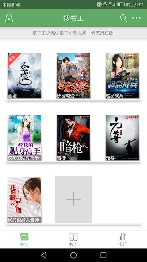 安卓搜书王v4.5.0 免费看小说无广告